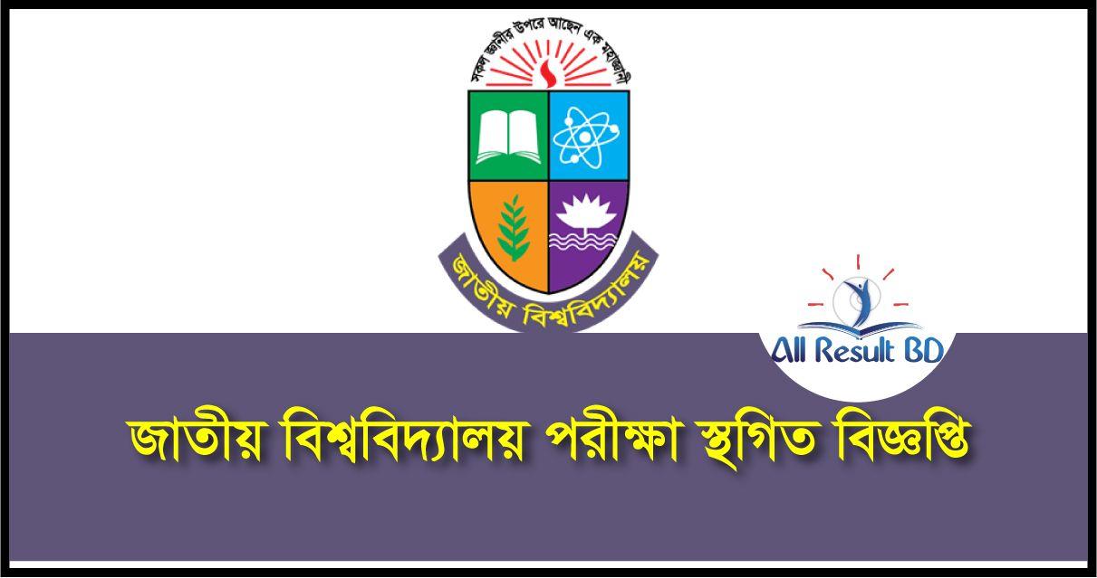 NU Postponed Exam Notice