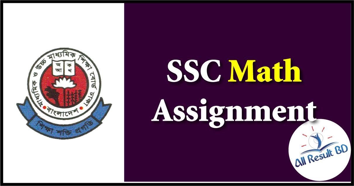 SSC Math assignment answer