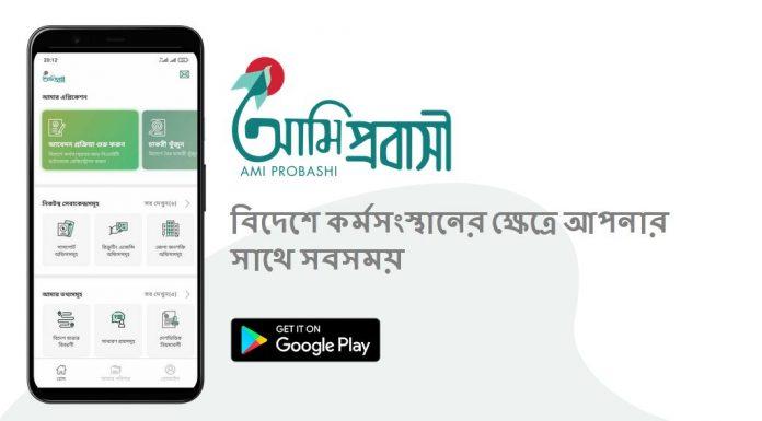 Ami Probashi App