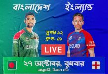 Ban vs Eng T20 Live World Cup 2021