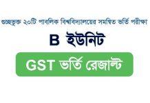 GST B Unit Result
